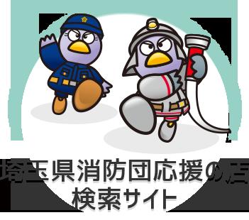 埼玉県消防団員応援ショップ検索システム